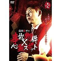 『島田秀平の事故物件×心霊スポット』壱巻