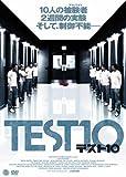 TEST10 テスト10 パッケージ画像