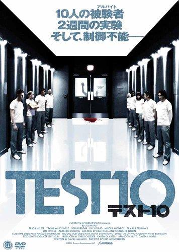 TEST10 [DVD]の詳細を見る