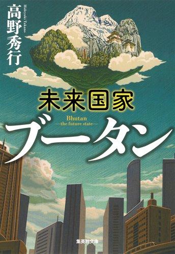 未来国家ブータン (集英社文庫 た)