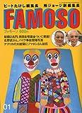 FAMOSO (ファモーソ)01