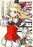 ブレイブリーデフォルト フライングフェアリー(3) (ファミ通クリアコミックス)