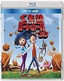 くもりときどきミートボール IN 3D [Blu-ray]