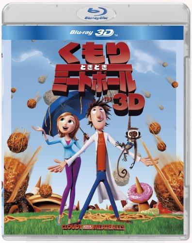 くもりときどきミートボール IN 3D [Blu-ray]...