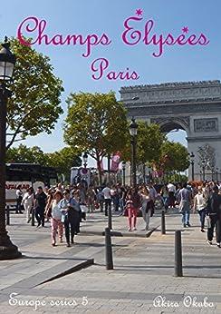 [大久保 明]のシャンゼリゼ写真集・パリ (撮影数90):ヨーロッパシリーズ5