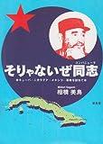 そりゃないぜ同志(コンパニェーラ)—キューバ・ニカラグア・メキシコ-革命を訪ねて [単行本] / 相模 美鳥 (著); 新風舎 (刊)
