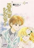 星の瞳のシルエット 4 (フェアベルコミックス)