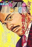 月刊 IKKI (イッキ) 2007年 11月号 [雑誌]