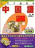 今すぐ話せる中国語 応用編 (東進ブックス―Oral Communication Training Series) 画像