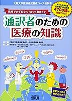 現場で必ず役立つ・知っておきたい 通訳者のための医療の知識: 大阪大学医療通訳養成コース教科書/自習ができる書き込み式!