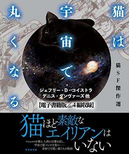 猫は宇宙で丸くなる【電子書籍版/4篇収録】 (竹書房文庫)の詳細を見る