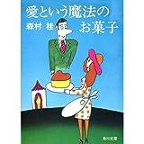 愛という魔法のお菓子 (角川文庫 緑 287-31)