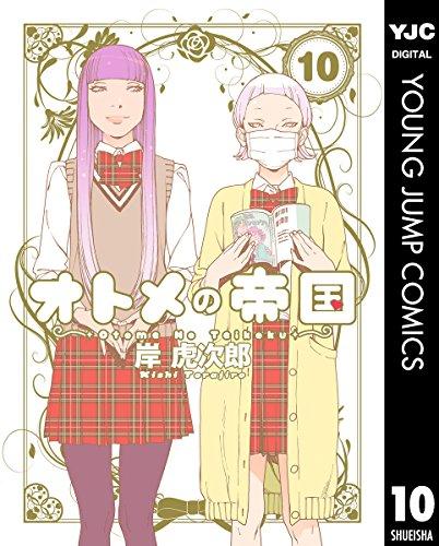 オトメの帝国 10 (ヤングジャンプコミックスDIGITAL)