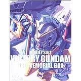 機動戦士Vガンダム DVDメモリアルボックス