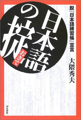 日本語の掟―脱『日本語練習帳』宣言