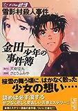 金田一少年の事件簿File(23) (講談社漫画文庫)