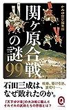 関ヶ原合戦の謎99 (イースト新書Q)
