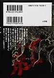 烈火の炎 8 (小学館文庫 あJ 8)