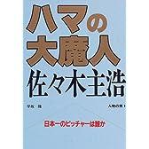 ハマの大魔人 佐々木主浩―日本一のピッチャーは誰か (人物の旅)