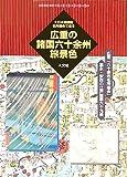 広重の諸国六十余州旅景色―大日本国細図・名所図会で巡る (古地図ライブラリー)