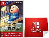 加藤一二三 九段監修 ひふみんの将棋道場 -Switch (【Amazon.co.jp限定】Nintendo Switch ロゴデザイン マイクロファイバークロス 同梱)