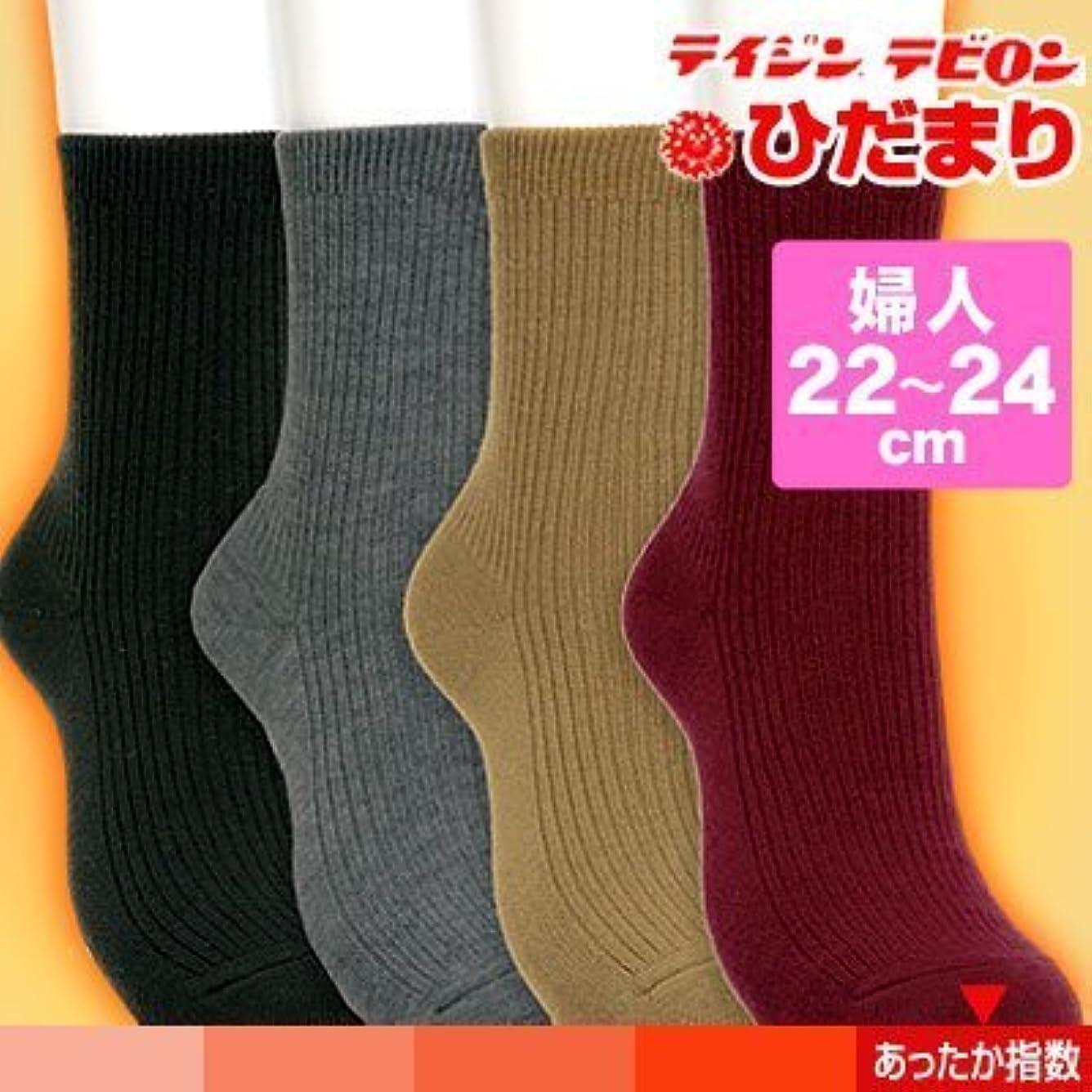 健康肌着 ひだまり ダブルソックス 3足組 (婦人用:黒、グレー、エンジ の3色組/フリーサイズ(22~24cm))
