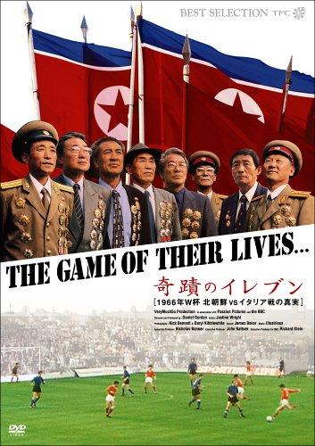 奇蹟のイレブン 1966年W杯 北朝鮮VSイタリア戦の真実 [DVD]の詳細を見る