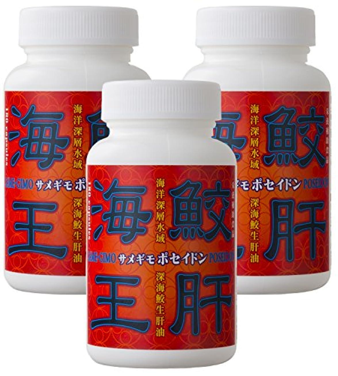 側面十分ではない暖炉エバーライフ 鮫生肝油 「鮫肝海王 (サメギモポセイドン)」 180粒 3本セット