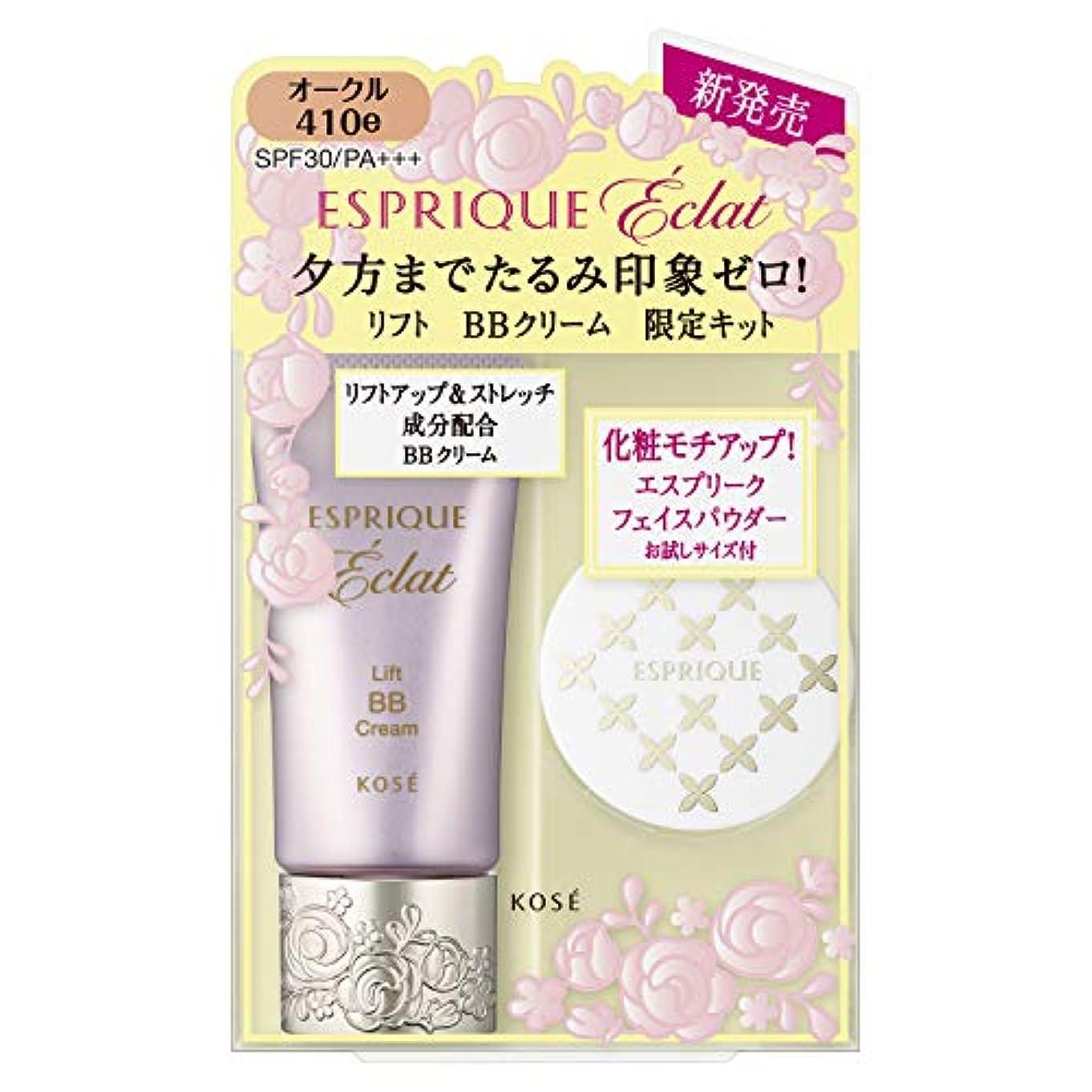 ショップしてはいけない使用法ESPRIQUE Eclat(エスプリーク エクラ) エスプリーク エクラ リフト BB クリーム 限定キット BBクリーム 無香料 OC410e オークル セット 30g+1.5g