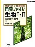 理解しやすい生物I・II―新課程版 (シグマベスト)