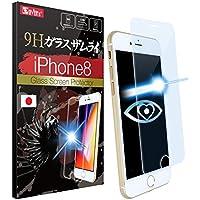 【ブルーライト87%カット】 iPhone8 ガラスフィルム ブルーライトカット 目に優しい (眼精疲労, 肩こりに) 完全透明 6.5時間コーティング OVER's ガラスザムライ (らくらくクリップ付き)