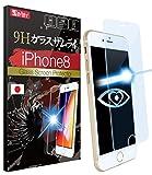 【ブルーライト87% カット】 iPhone8 ガラスフィルム ブルーライトカット 目に優しい (眼精疲労, 肩こりに) 完全透明 6.5時間コーティング OVER's ガラスザムライ (らくらくクリップ付き)