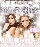 小悪魔magic(DVD付)