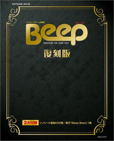 Beep(ビープ) 復刻版―特別付録 音楽CD2枚組 (Softbank mook)の詳細を見る