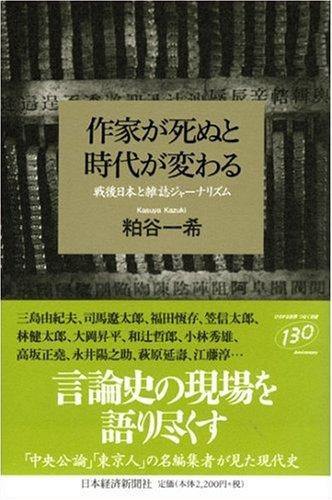 作家が死ぬと時代が変わる―戦後日本と雑誌ジャーナリズム