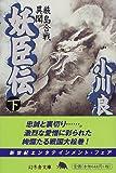 妖臣伝―厳島合戦異聞〈下〉 (幻冬舎文庫)