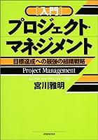 入門 プロジェクト・マネジメント―目標達成への最強の組織戦略