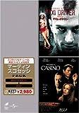 マーティン・スコセッシ パック「タクシードライバー」「カジノ」 [DVD]