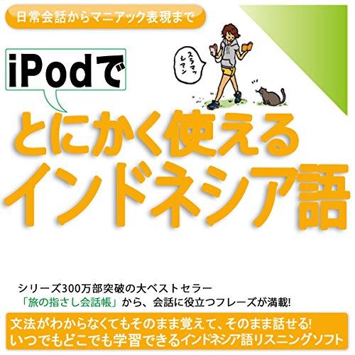 iPodでとにかく使えるインドネシア語ー日常会話からマニアック表現まで | 情報センター出版局:編