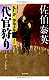 代官狩り 決定版: 夏目影二郎始末旅(二) (光文社時代小説文庫)