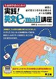 生命科学者のための実践!英文email講座―研究に必ず役立つそのまま使えるメール実例集