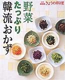 野菜たっぷり韓流おかず (別冊NHKきょうの料理) 画像