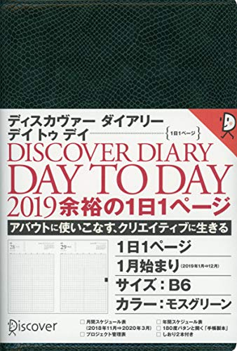 Discover Day to Day Diary 1日1ページ1月始まり(B6 2019