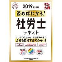 2019年対策 読めばわかる! 社労士テキスト (合格のミカタシリーズ)