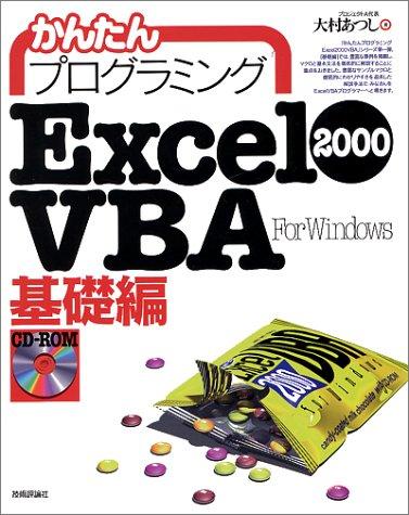 かんたんプログラミング Excel2000VBA 基礎編の詳細を見る