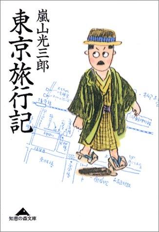 東京旅行記 (知恵の森文庫)の詳細を見る