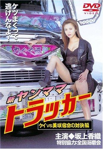 新・ヤンママトラッカー~ケイVS美咲 宿命の対決編 [DVD]