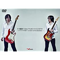 トモ藤田 Guitar World USA & JAPAN 〜トライアドの先へ Lecture & Documentary〜[2枚組DVD]