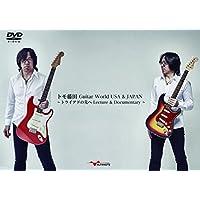 トモ藤田 Guitar World USA & JAPAN 〜トライアドの先へ Lecture & Documentary〜