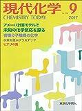 現代化学 2017年 09 月号 [雑誌]